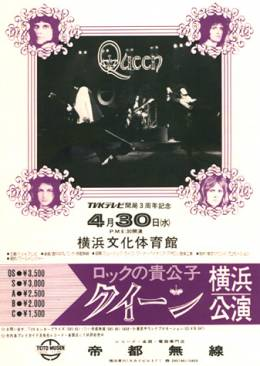 Flyer/ad - Queen in Yokohama on 30.4.1975