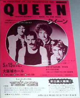Flyer/ad - Queen in Japan in 1985