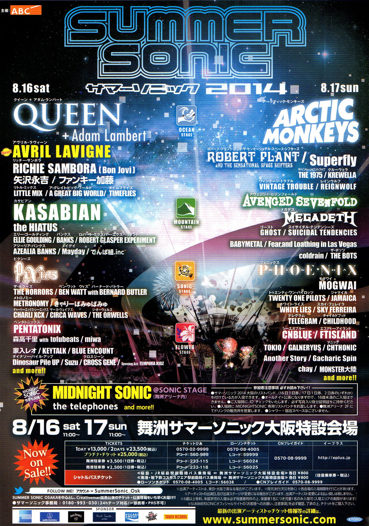 Queen + Adam Lambert at the Summer Sonic on 16.08.2014