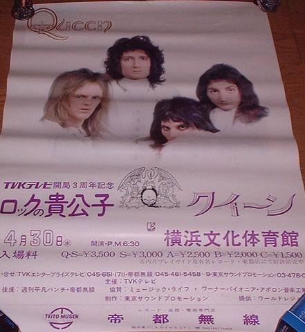 Queen in Yokohama on 30.04.1975