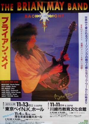 Poster - Roger in Japan on 26.-28.09.1994