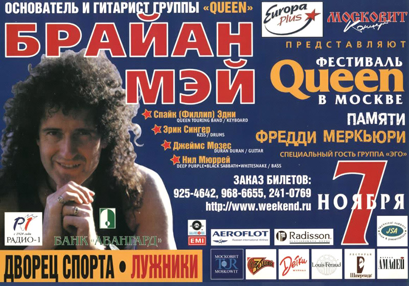Brian May in Moscow on 07.11.1998