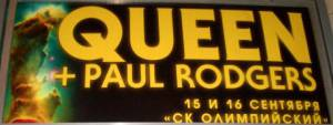 Poster - Queen + Paul Rodgers in Moscow on 15.-16.09.2008