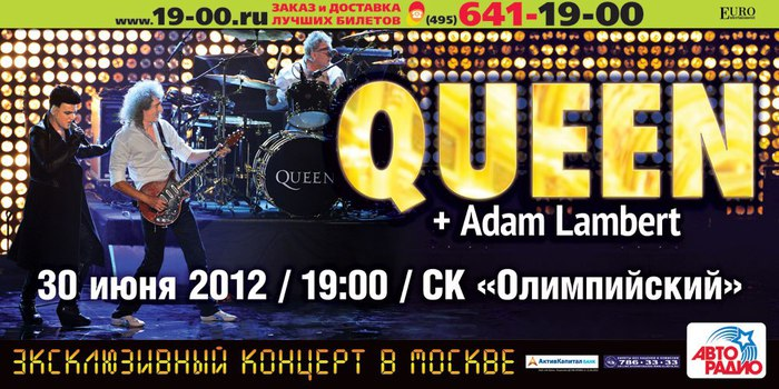 Queen + Adam Lambert in Moscow on 30.06.2012 - original date (later rescheduled)