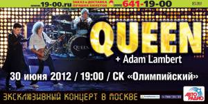 Poster - Queen + Adam Lambert in Moscow on 30.06.2012 - original date (later rescheduled)