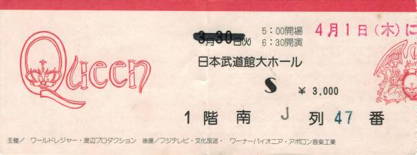 Ticket stub - Queen live at the Nippon Budokan, Tokyo, Japan [01.04.1976]