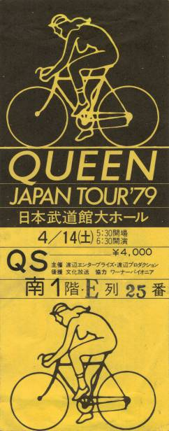Ticket stub - Queen live at the Nippon Budokan, Tokyo, Japan [14.04.1979]