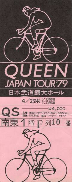 Ticket stub - Queen live at the Nippon Budokan, Tokyo, Japan [25.04.1979]
