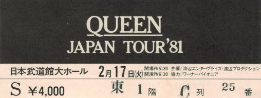 Ticket stub - Queen live at the Nippon Budokan, Tokyo, Japan [17.02.1981]