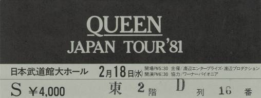 Ticket stub - Queen live at the Nippon Budokan, Tokyo, Japan [18.02.1981]