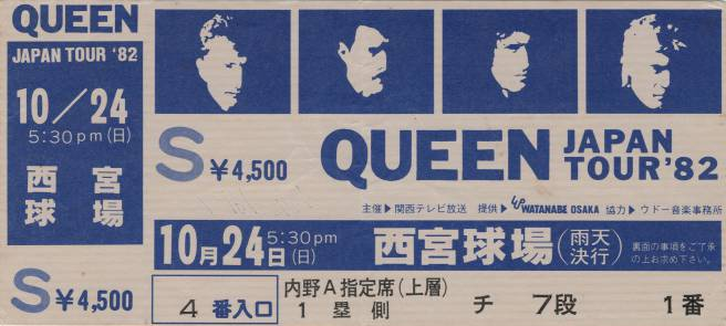 Ticket stub - Queen live at the Hankyu Nishinomiya Stadium, Nishinomiya, Japan [24.10.1982]