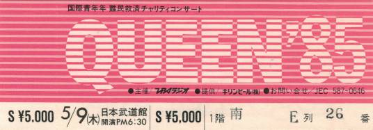 Ticket stub - Queen live at the Nippon Budokan, Tokyo, Japan [09.05.1985]
