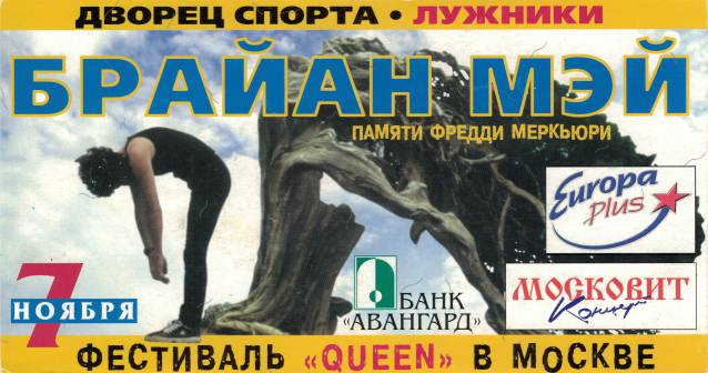 Ticket stub - Brian May live at the MSA Luzhniki Arena, Moscow, Russia [07.11.1998]