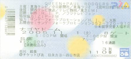 Ticket stub - Queen + Paul Rodgers live at the Nagoya Dome, Nagoya, Japan [01.11.2005]