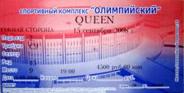 Ticket stub - Queen + Paul Rodgers live at the Olympic Sports Complex, Moscow, Russia [15.09.2008]