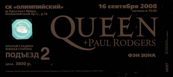 Ticket stub - Queen + Paul Rodgers live at the Olympic Sports Complex, Moscow, Russia [16.09.2008]