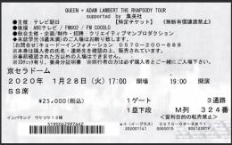 Ticket stub - Queen + Adam Lambert live at the Kyosera Dome, Osaka, Japan [28.01.2020]