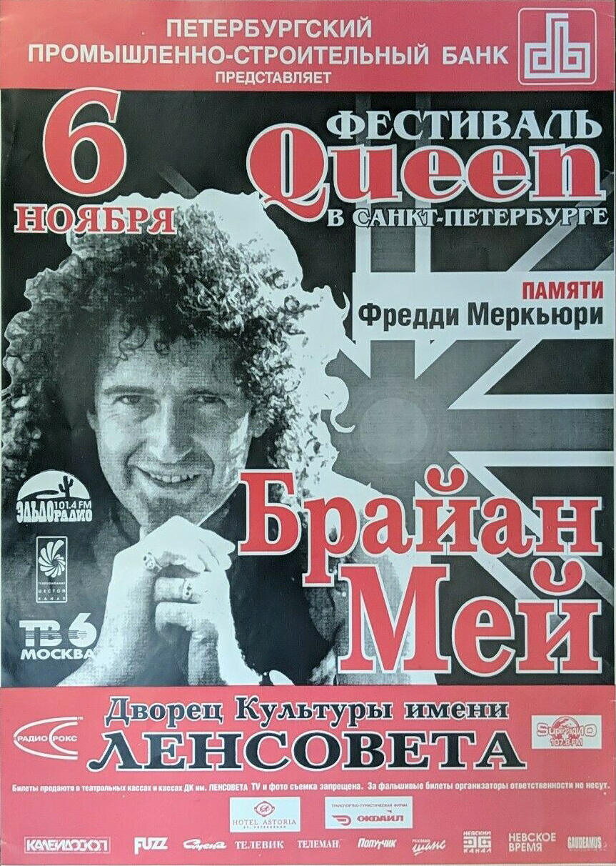 Brian May in St. Petersburg on 06.11.1998