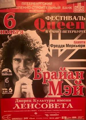 Poster - Brian May in St. Petersburg on 06.11.1998