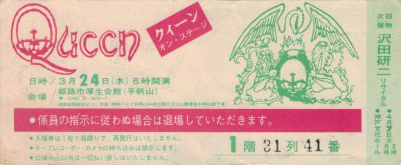 Ticket stub - Queen live at the Kosei Kaikan, Himeji, Japan [24.03.1976]