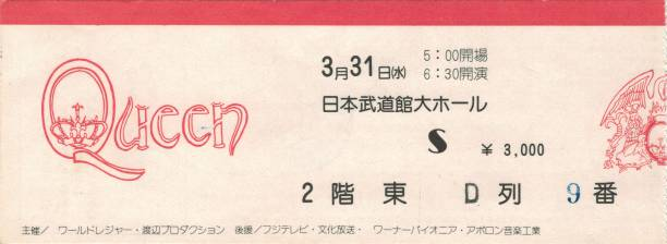 Ticket stub - Queen live at the Nippon Budokan, Tokyo, Japan [31.03.1976]