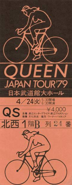 Ticket stub - Queen live at the Nippon Budokan, Tokyo, Japan [24.04.1979]