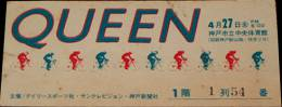 Ticket stub - Queen live at the Central International Display, Kobe, Japan [27.04.1979]