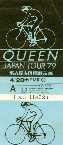 Ticket stub - Queen live at the International Display, Nagoya, Japan [28.04.1979]