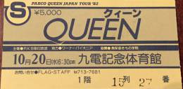Ticket stub - Queen live at the Kyuden Auditorium, Fukuoka, Japan [20.10.1982]
