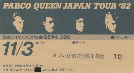 Ticket stub - Queen live at the Seibu Lions Stadium, Tokorozawa, Japan [03.11.1982]