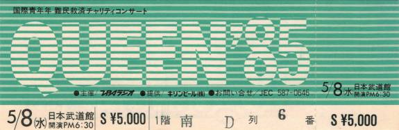 Ticket stub - Queen live at the Nippon Budokan, Tokyo, Japan [08.05.1985]