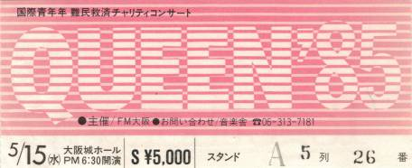 Ticket stub - Queen live at the Castle Hall, Osaka, Japan [15.05.1985]